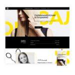 Создание сайта для парикмахерской в Пушкино